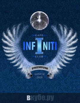 Инфинити ночной клуб официальный сайт ночной клуб танцуй и пой